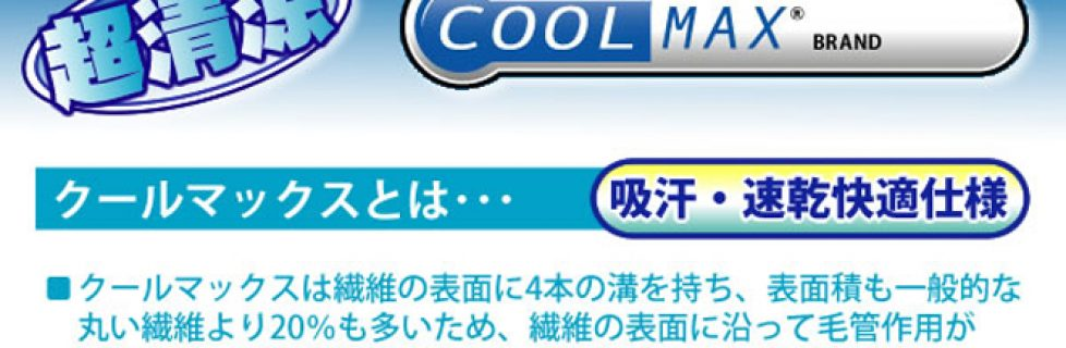 cool_max_title01