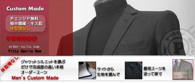★ スーツお仕立て上がり ¥29900~( 税) ★ 国産の優良銘柄の中から毎シーズンのトレンド生地柄を 厳選して収録させていただいております特選スーツ素材コレクション。。 この秋冬シーズンは定番柄に加え人気のチェック柄を多数(…)