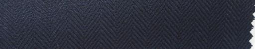 【Hs_sp38】ダークネイビー1.2cm巾ヘリンボーン