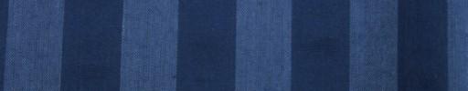 【Brz_70】ダークブルー×ブルー1.2cm巾