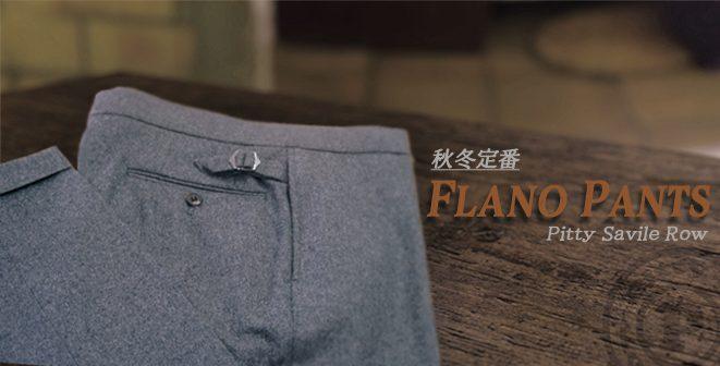 20180608flanopants
