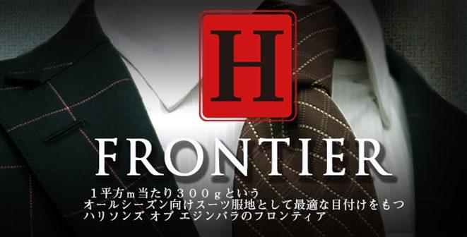 20180626harrisons frontier01