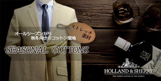 20180630sesonal cotton01