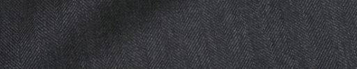 【Ha_prm54】チャコールグレー1.3cm巾ヘリンボーン