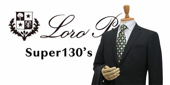 ロロピアナSuper130's