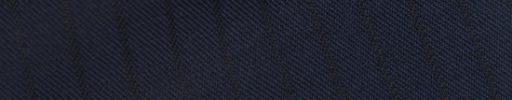 【Cb_0w082】ネイビー+8ミリ巾織りストライプ