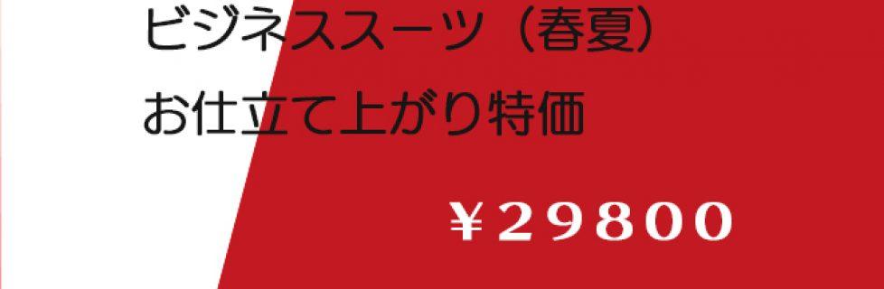 ビジネススーツ お仕立て上がり特価 ¥29800(春夏)