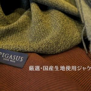 厳選・国産ジャケット生地でオーダー(秋冬)
